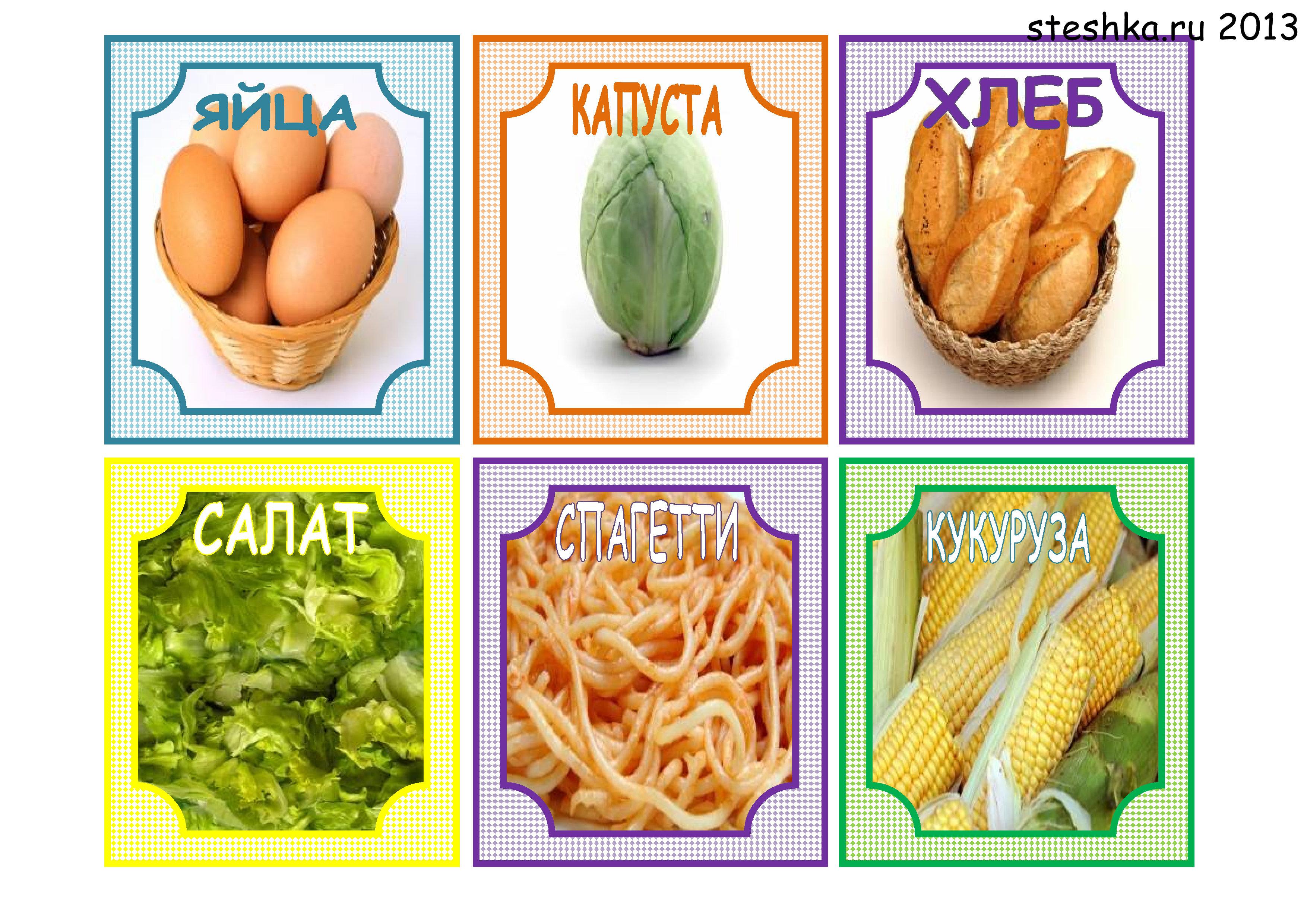 этой статье картинки карточки продукты питания конфликт двое
