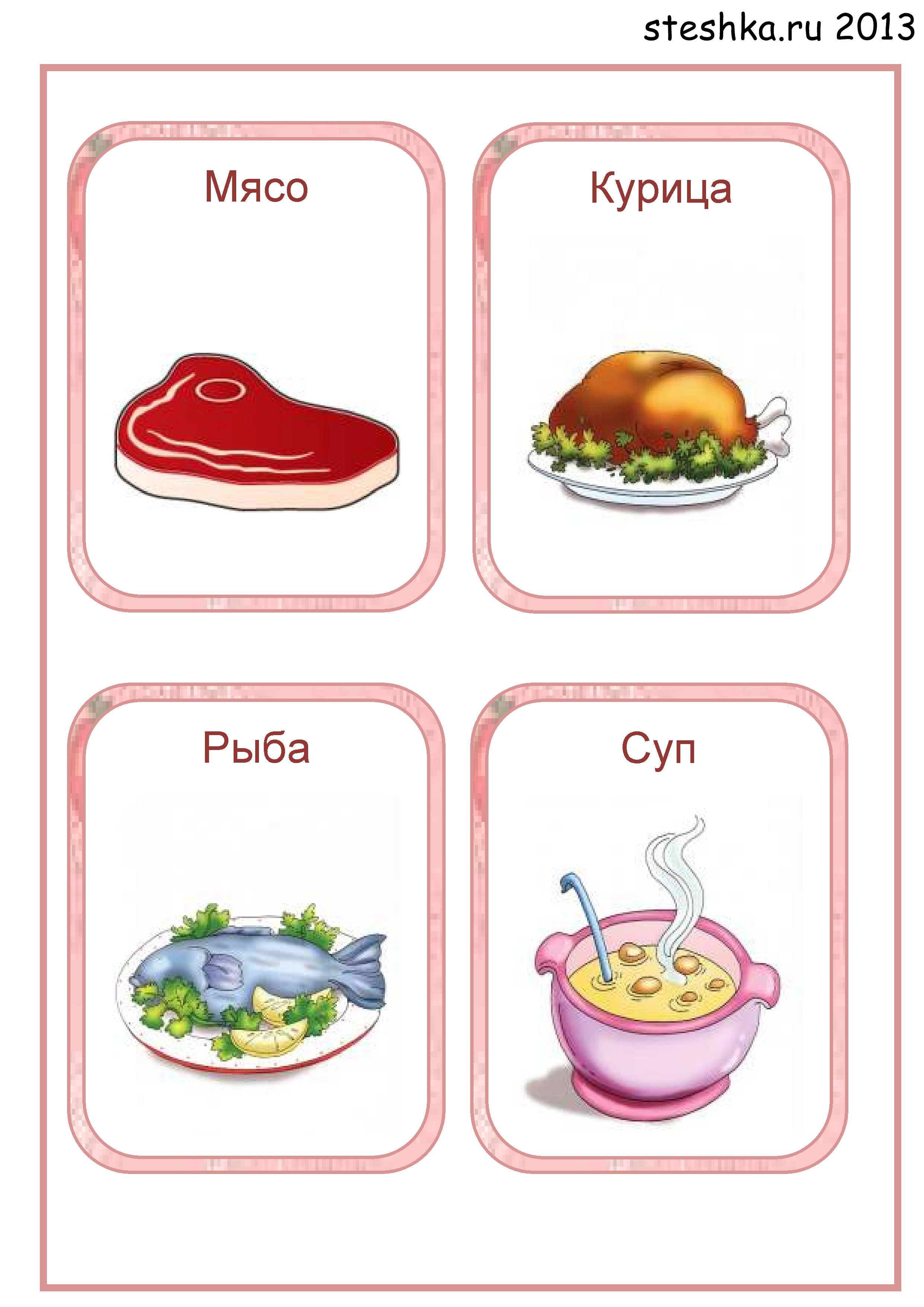 Карточки с картинками для детских игр продукты
