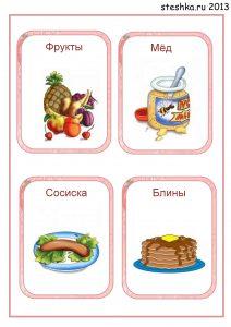 продукты картинки для детей