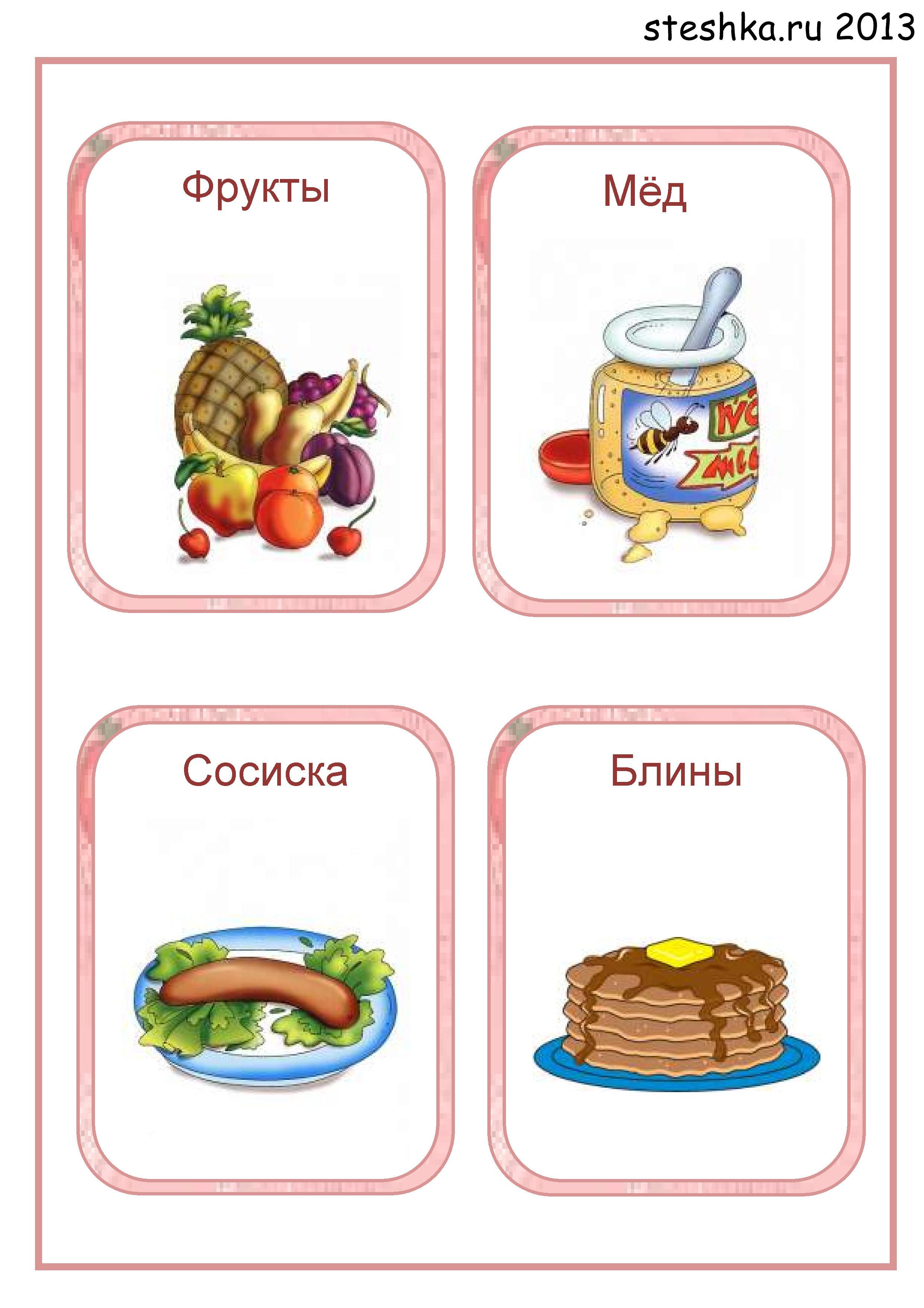 модный картинки карточки продукты питания поиске свадебного фотографа
