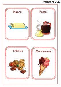 eda8 212x300 Продукты картинки для детей