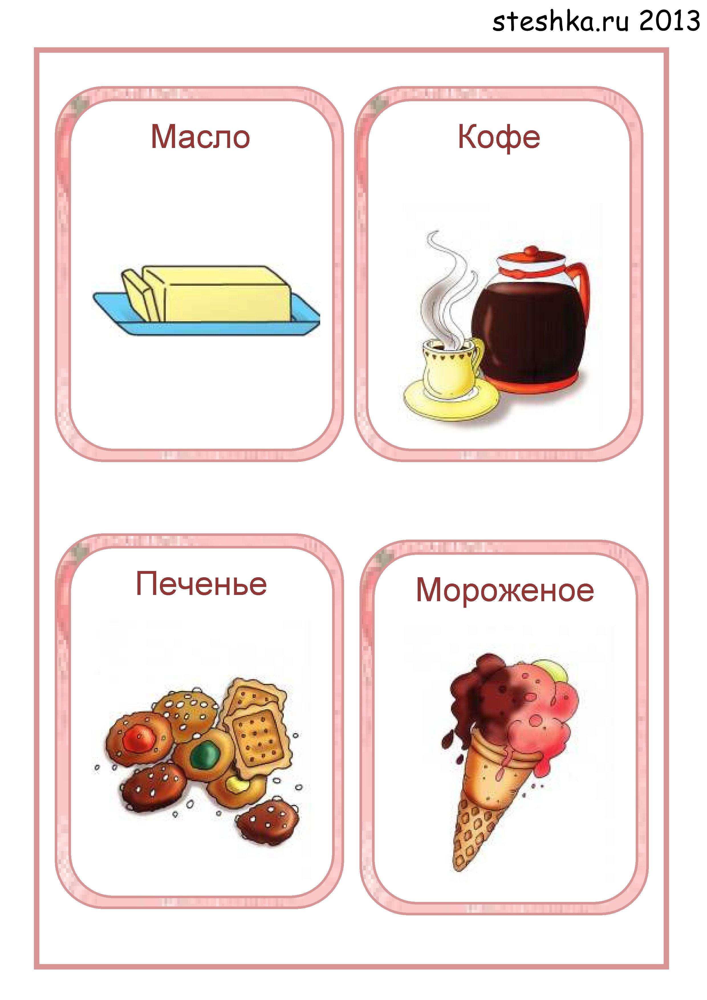какие продукты можно кушать для похудения