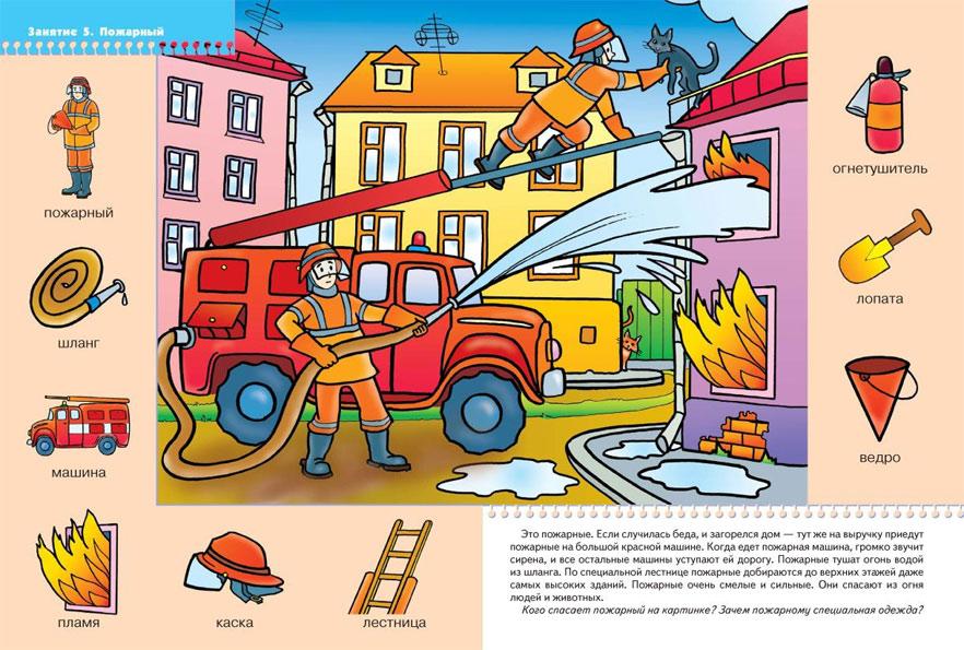 Рисунок школьника про пожарных