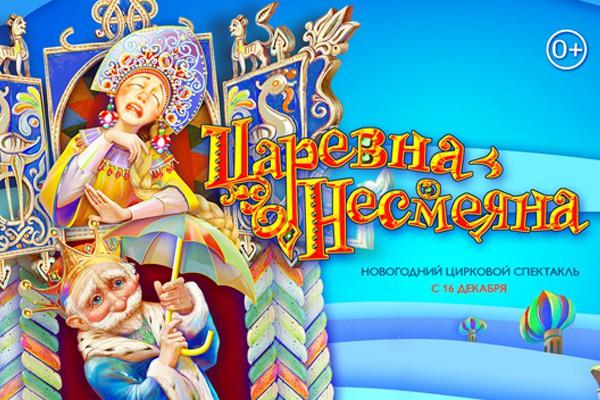 цирк на проспекте вернадского новогодняя елка