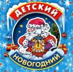 detskienovogodniepesni Детские новогодние песни