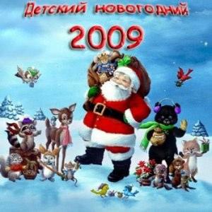detskienovogodniepesni1 Детские новогодние песни