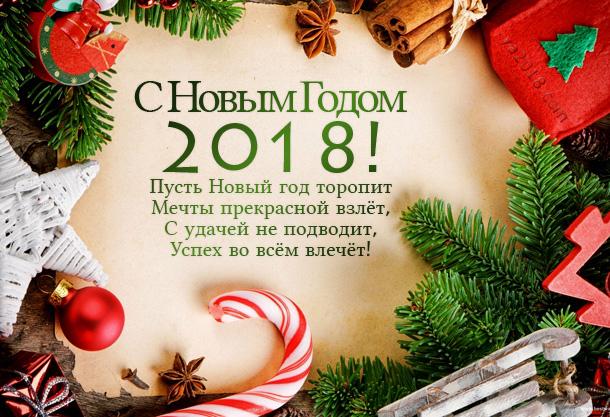 новогодняя открытка 2018 год собаки3