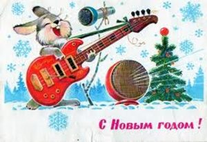 sovetskayaotkrytka 300x206 Открытки С Новым Годом 2014