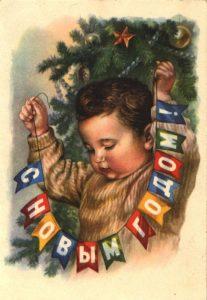 sovetskayaotkrytka1 207x300 Открытки С Новым Годом 2014