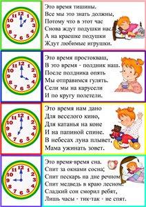 стихи про время