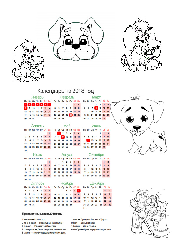 календарь раскраска 2018 год собаки для детей