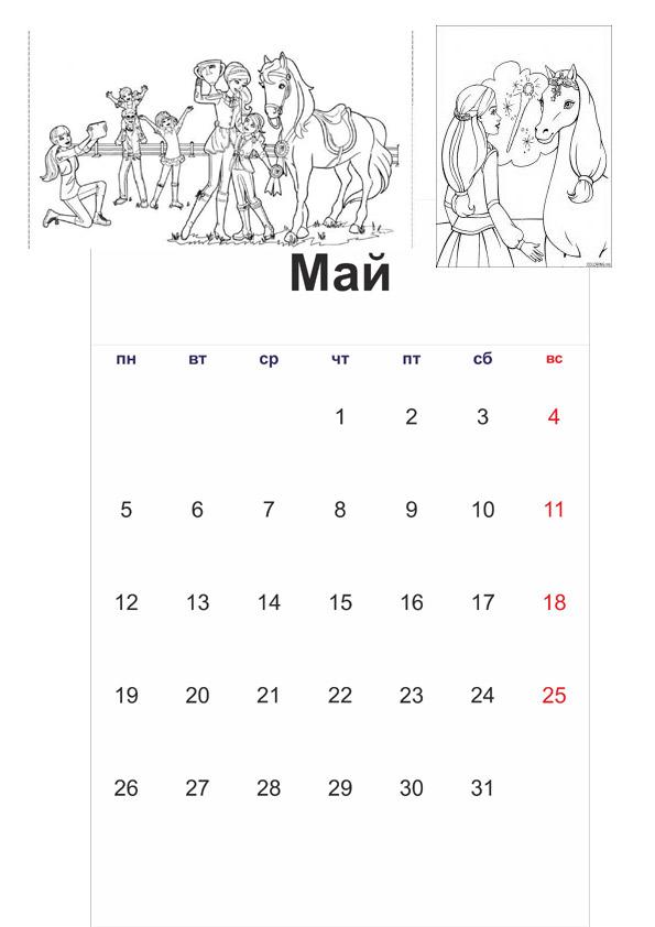Для них мы предлагается календарь-раскраска на 2014 год. .  На нашем сайте вы можете распечатать шаблон для...