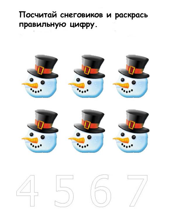 зима картинки задания