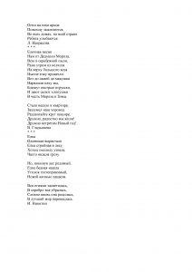 Новогодние стихи для детей разных