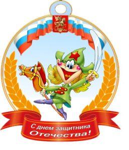 медаль к 23 февраля
