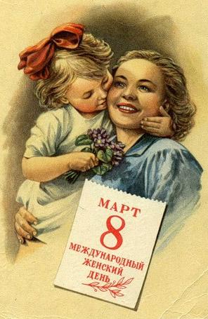 8 марта в России