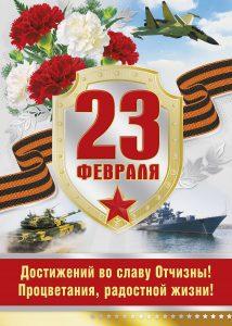 открытка к дню защитника отечества