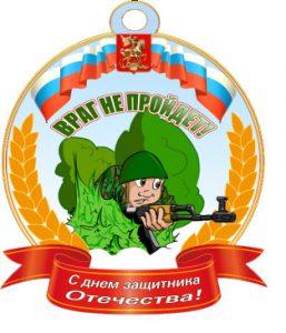 медаль к 23 февраля5