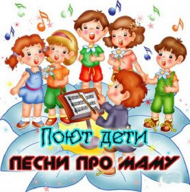 Песни к Международному Женскому Дню для детей