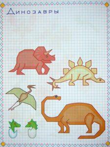 динозавры по клеточкам