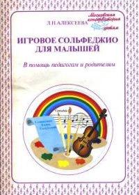Развивающие подвижные музыкальные игры для малышей