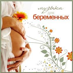 Расслабляющая успокаивающая полезная музыка для беременных Моцарта и других композиторов