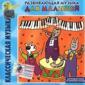 музыка классиков для малышей
