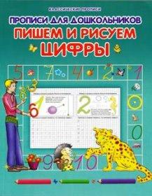 Первые рабочие тетради для дошкольников