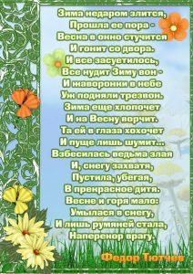 стихи о весне1