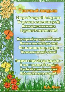 стихи о весне6