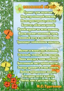 стихи о весне7