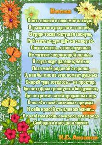 стихи о весне8