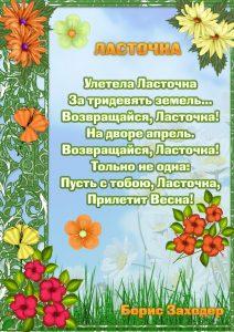 стихи о весне9