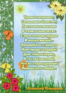 стихи о весне10
