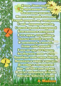 стихи о весне11