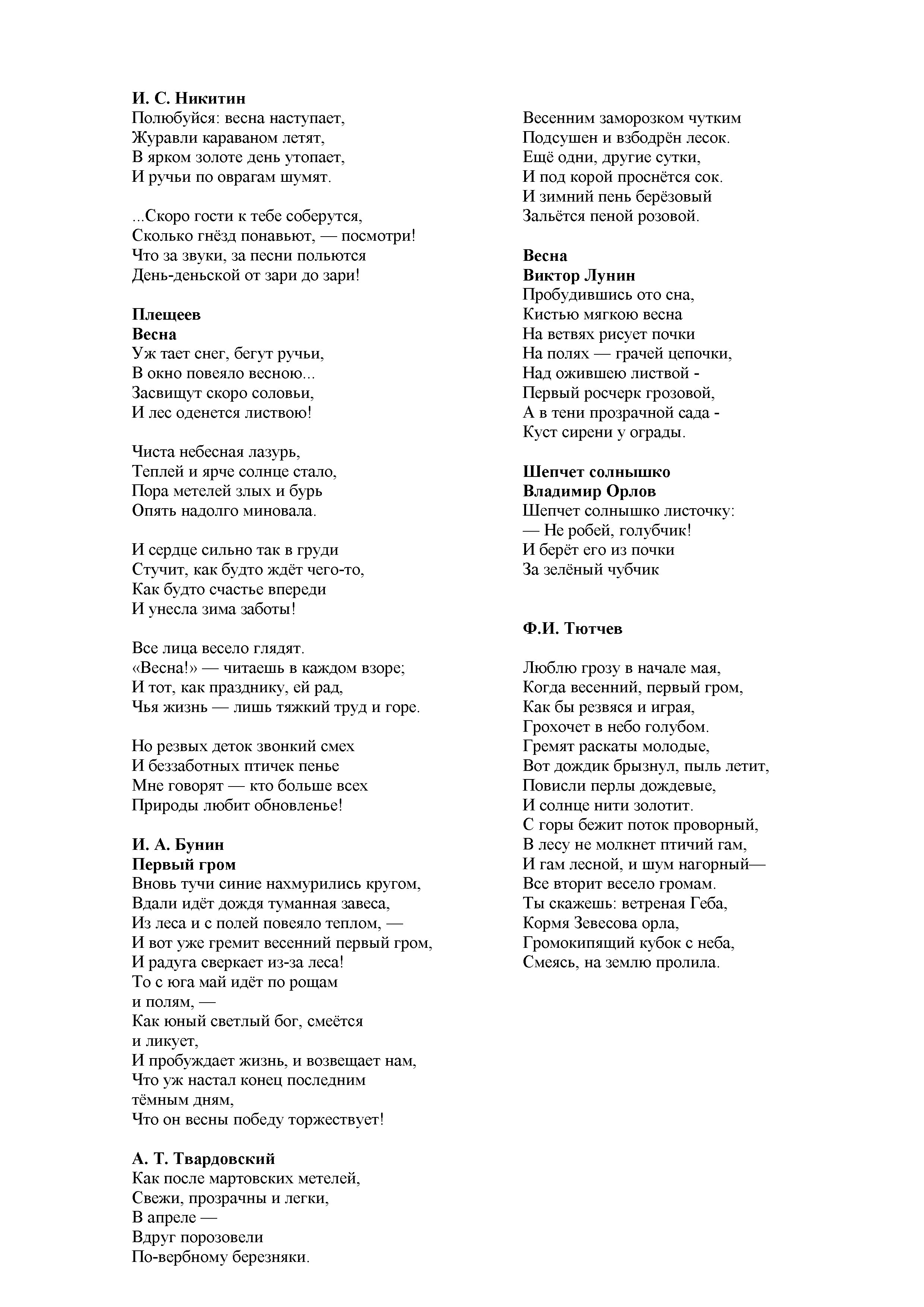 стихи тютчева которые легко учатся 4 строки