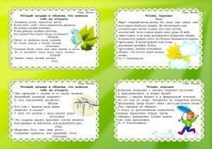 загадки и стихи о весне