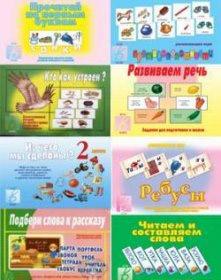 Картотека дидактических игр для развития связной речи детей