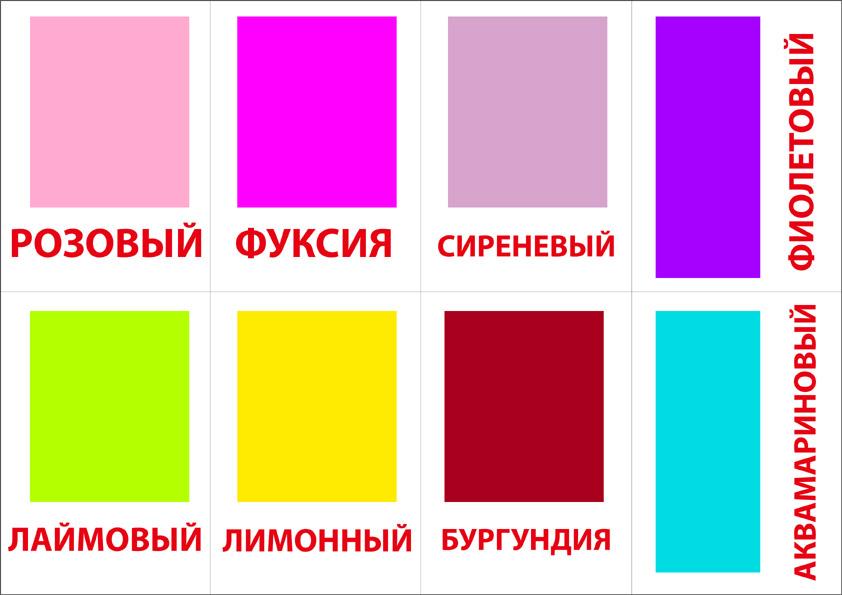карточки картинки цвета