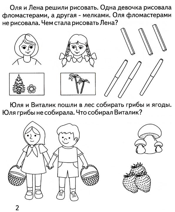 Логические задачи для дошкольников