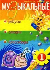 Ребусы для дошкольников с картинками