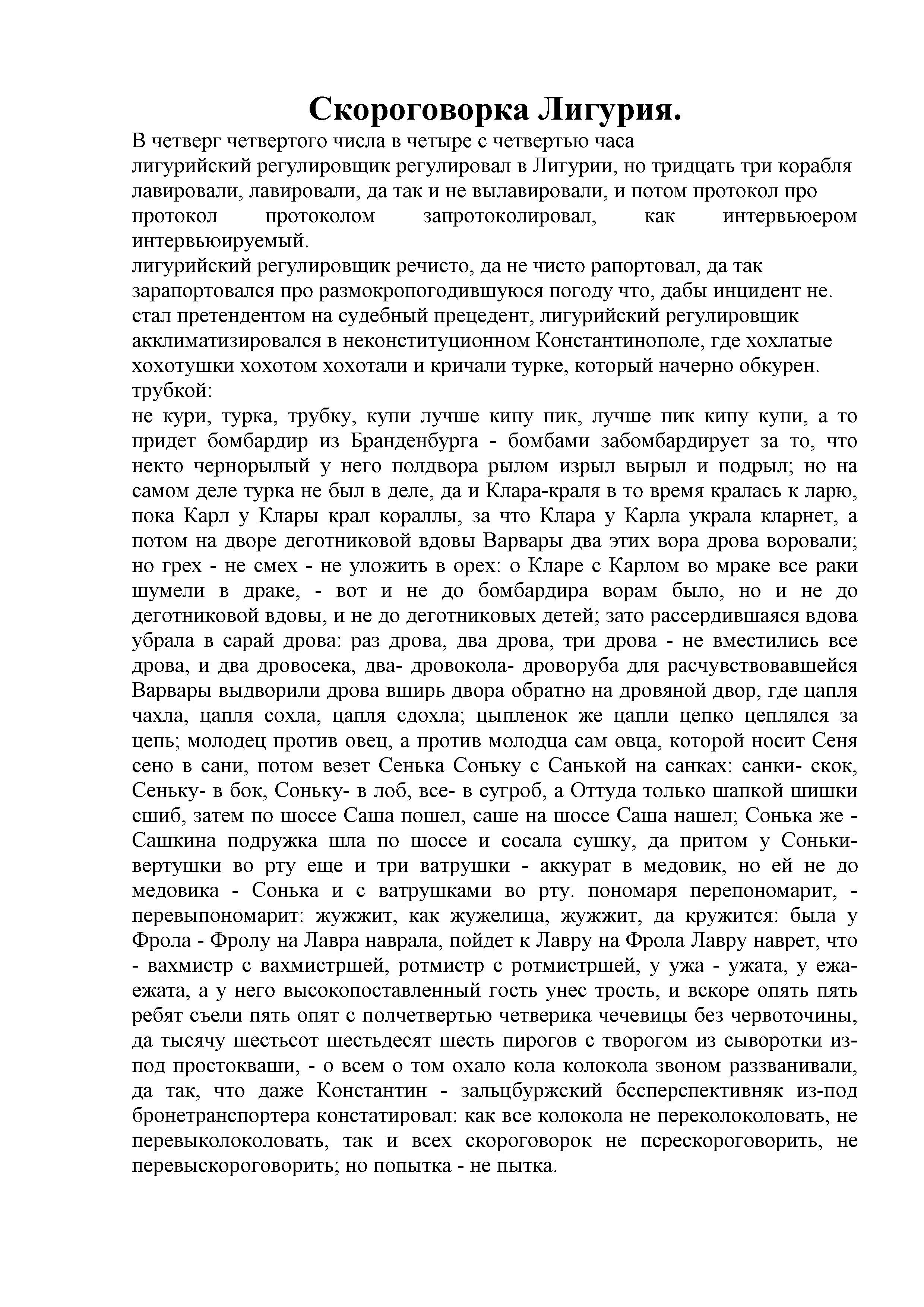про скороговорка лигурия с ударениями Вакансии Монтажник Окон