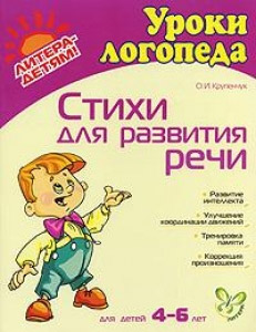 stihidlyarazvitiyarechi Игры для развития речи   картотека дидактических игр для развитие связной речи детей