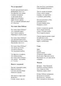 День Победы: стихи для детей