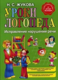 urokilogopeda Игры для развития речи   картотека дидактических игр для развитие связной речи детей