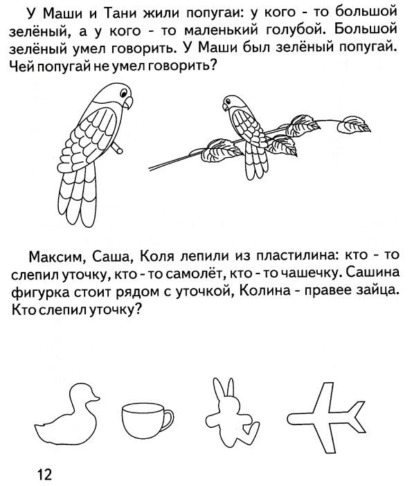 Картинки логические задания