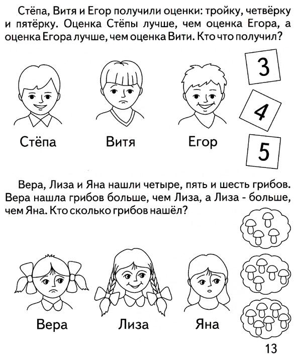 наряды, традиционно логические задачи с картинками для малышей сковороде