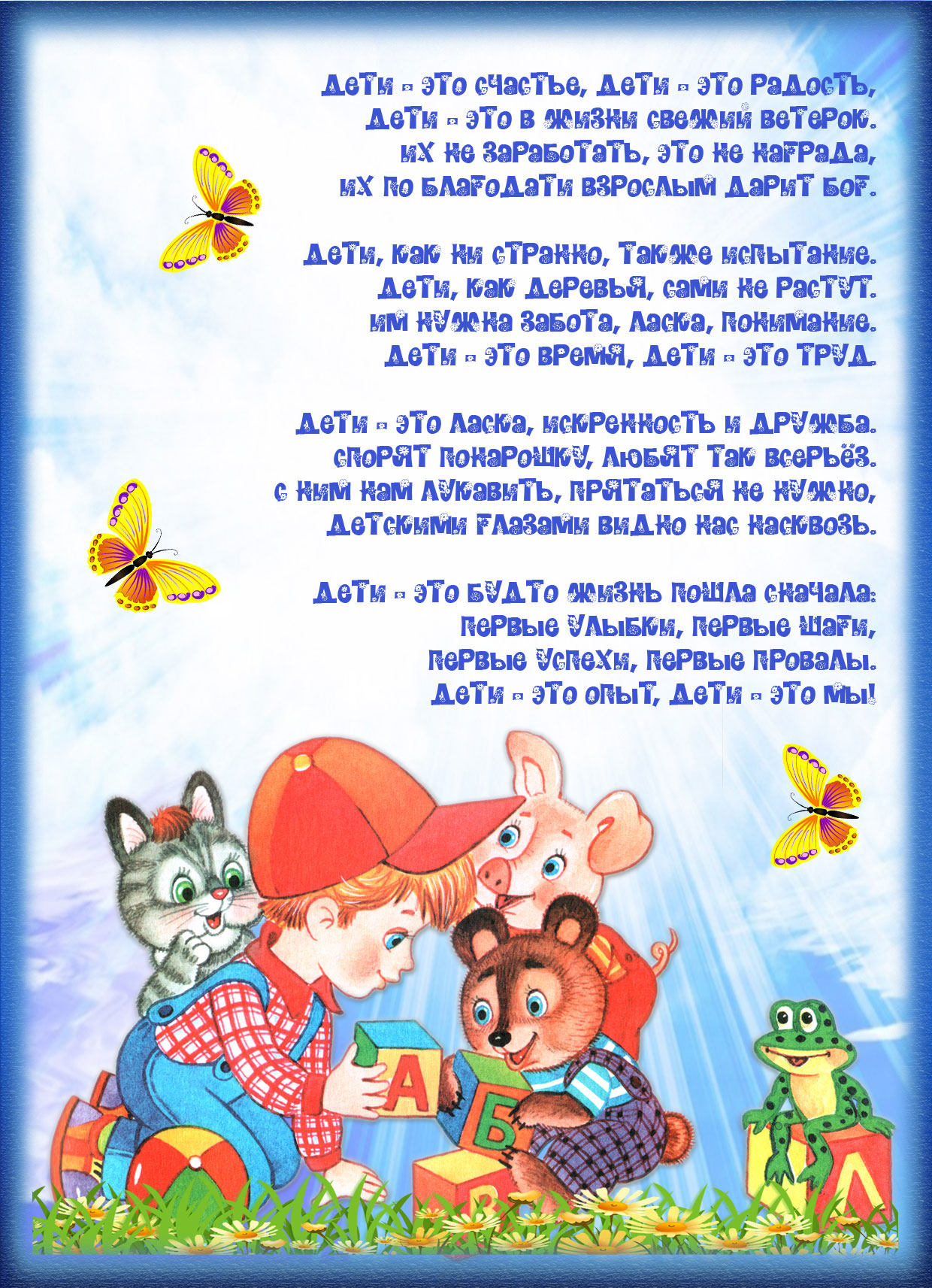 Копилка детских стихов - Сайт для мам малышей 81