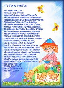 стихи к 1 июня5