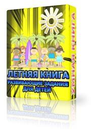 лето книга с заданиями для детей